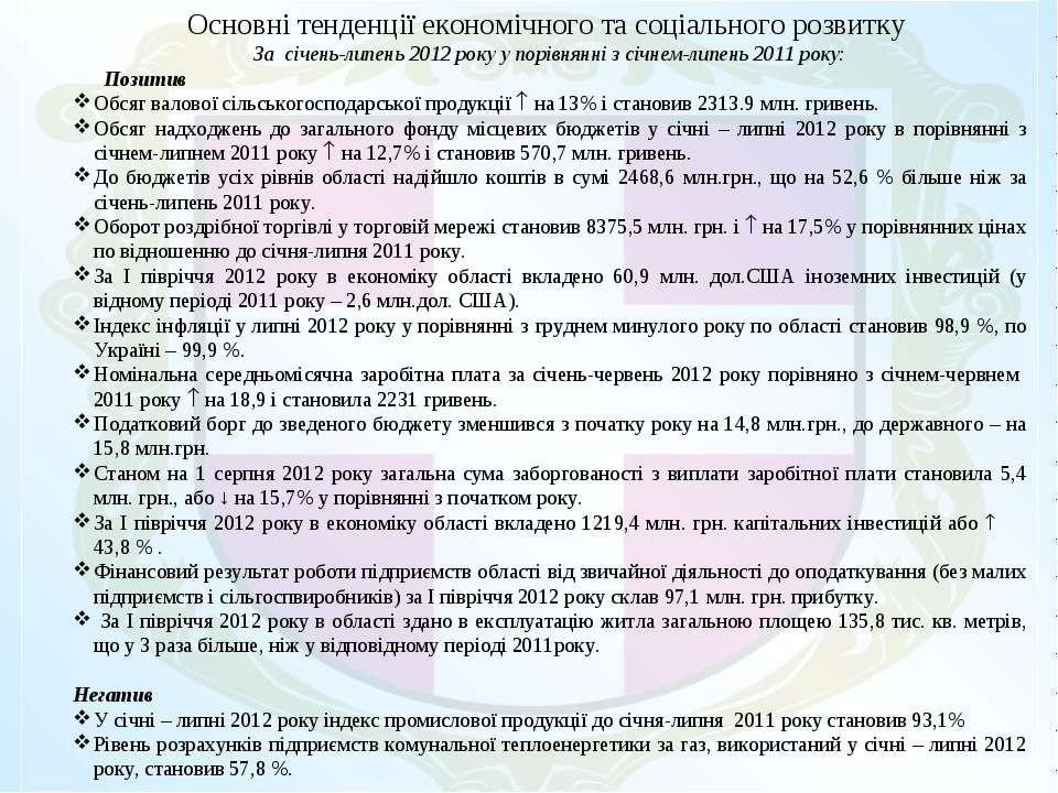 Основні тенденції економічного та соціального розвитку За січень-липень 2012 ...