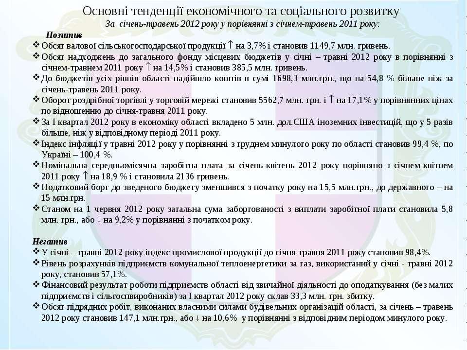 Основні тенденції економічного та соціального розвитку За січень-травень 2012...