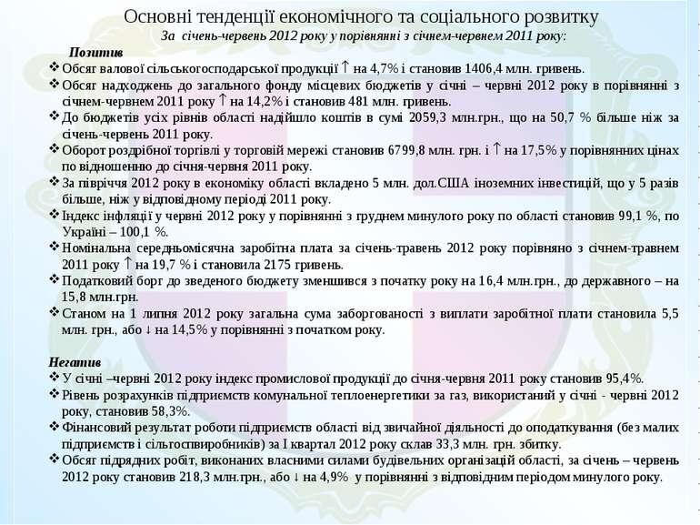 Основні тенденції економічного та соціального розвитку За січень-червень 2012...
