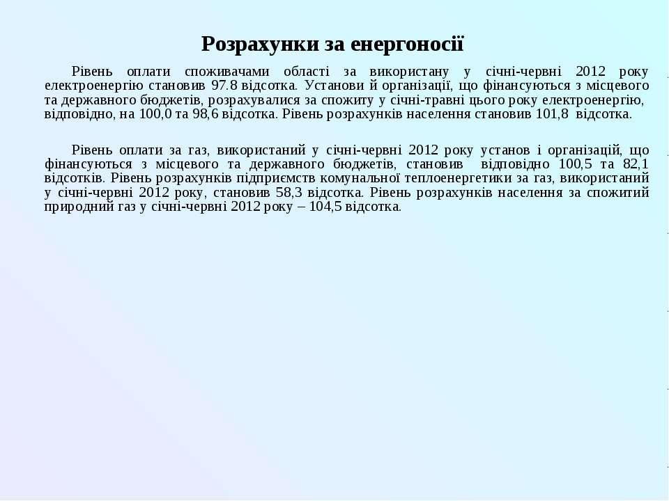 Розрахунки за енергоносії Рівень оплати споживачами області за використану у ...