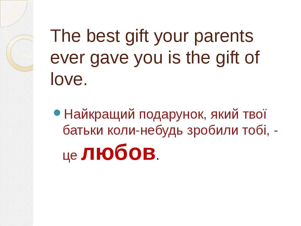 The best gift your parents ever gave you is the gift of love. Найкращий подар...