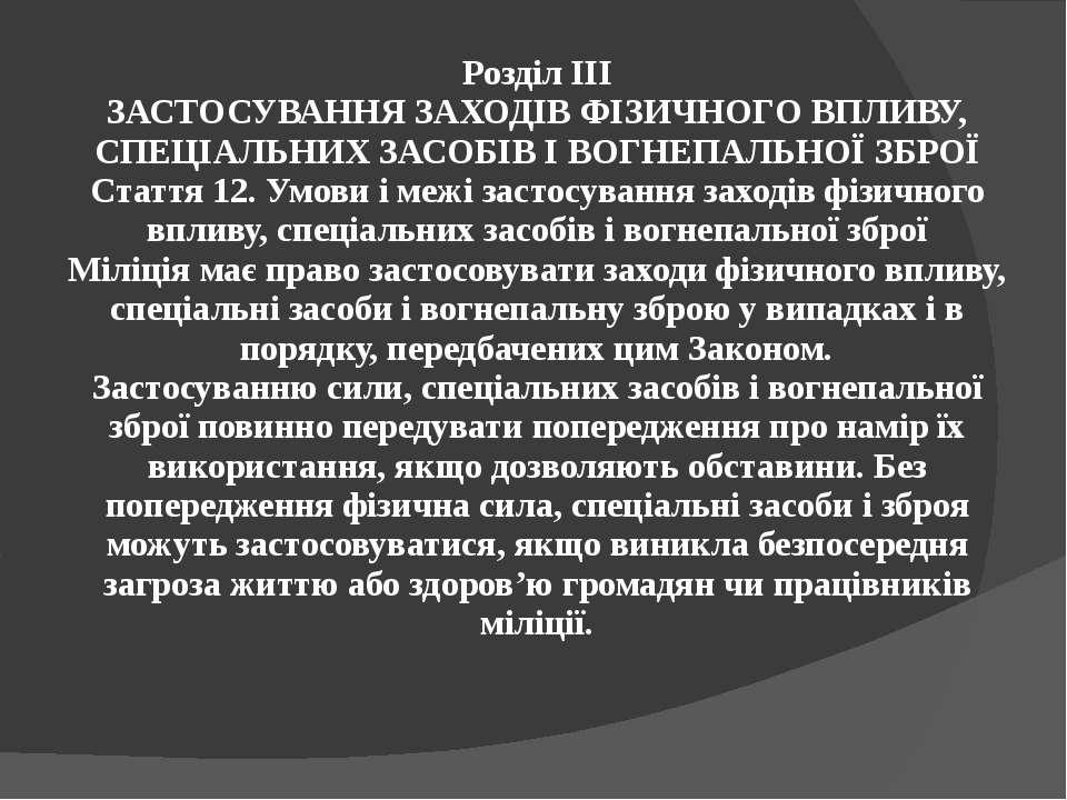 Розділ III ЗАСТОСУВАННЯ ЗАХОДІВ ФІЗИЧНОГО ВПЛИВУ, СПЕЦІАЛЬНИХ ЗАСОБІВ І ВОГНЕ...