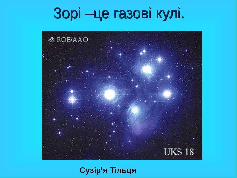 Зорі –це газові кулі. Сузір'я Тільця