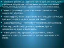 Терпимость (російська) - здатність терпіти щось або когось, бути стриманим, в...