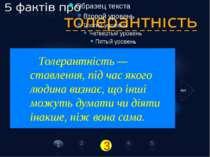 Толерантність — ставлення, під час якого людина визнає, що інші можуть думати...