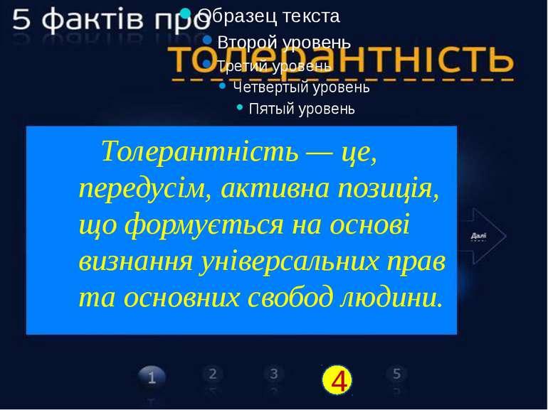 Толерантність — це, передусім, активна позиція, що формується на основі визна...