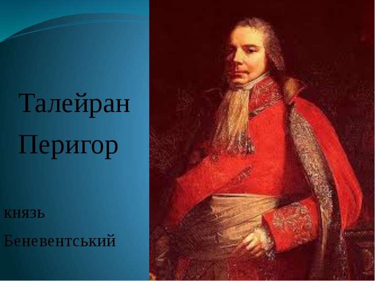Талейран Перигор князь Беневентський