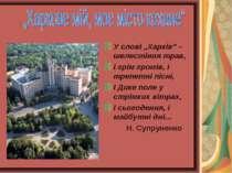 """У слові """"Харків"""" – шелестіння трав, І грім громів, і трепетні пісні, І Дике п..."""
