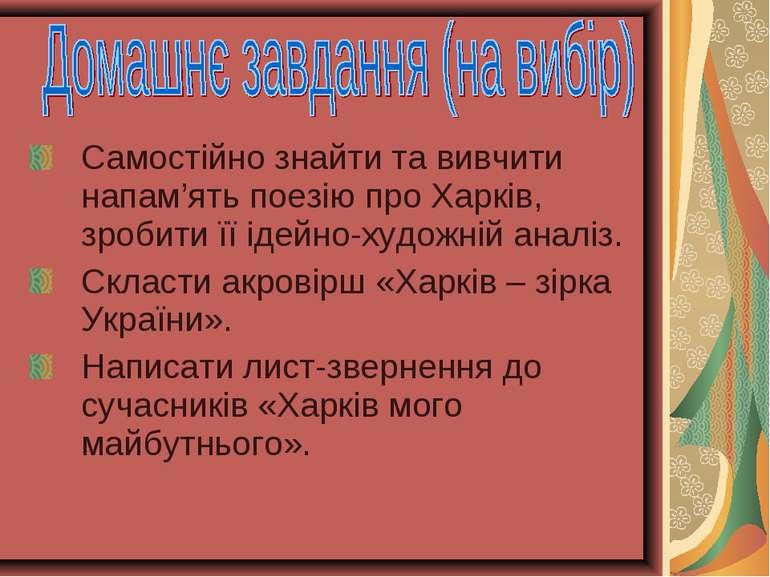 Самостійно знайти та вивчити напам'ять поезію про Харків, зробити її ідейно-х...