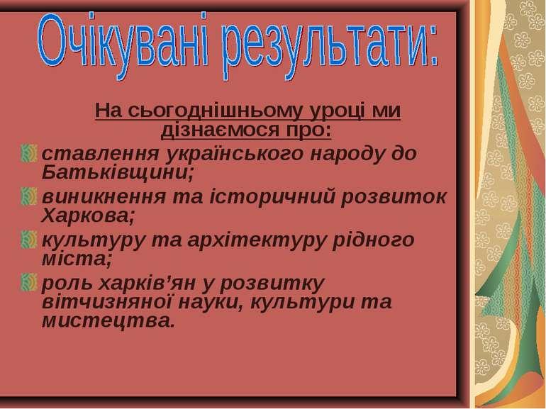 На сьогоднішньому уроці ми дізнаємося про: ставлення українського народу до Б...