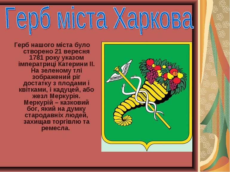 Герб нашого міста було створено 21 вересня 1781 року указом імператриці Катер...