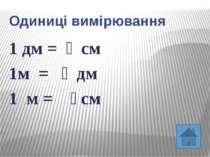 Одиниці вимірювання1 дм = см1м = дм1 м = см