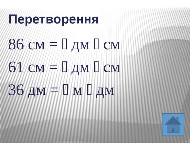 Перетворення86 см = дм см61 см = дм см 36 дм = м дм