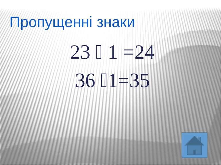 Пропущенні знаки23 1 =2436 1=35