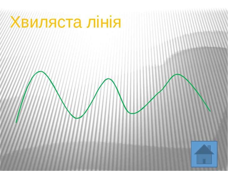 Хвиляста лінія