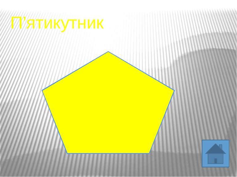 П'ятикутник