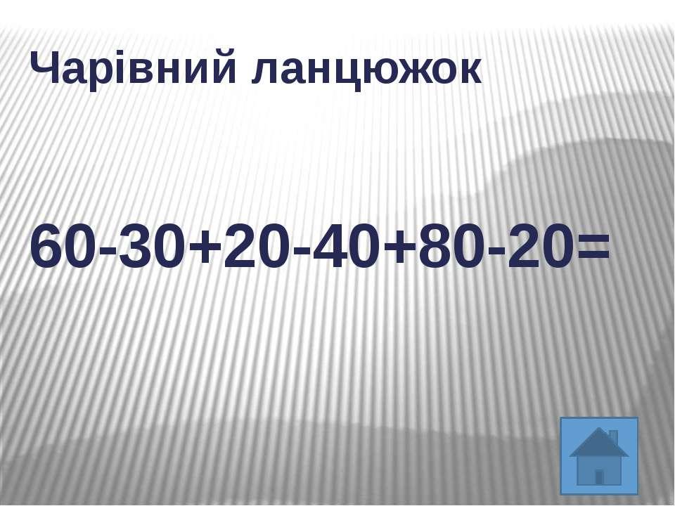 Чарівний ланцюжок60-30+20-40+80-20=