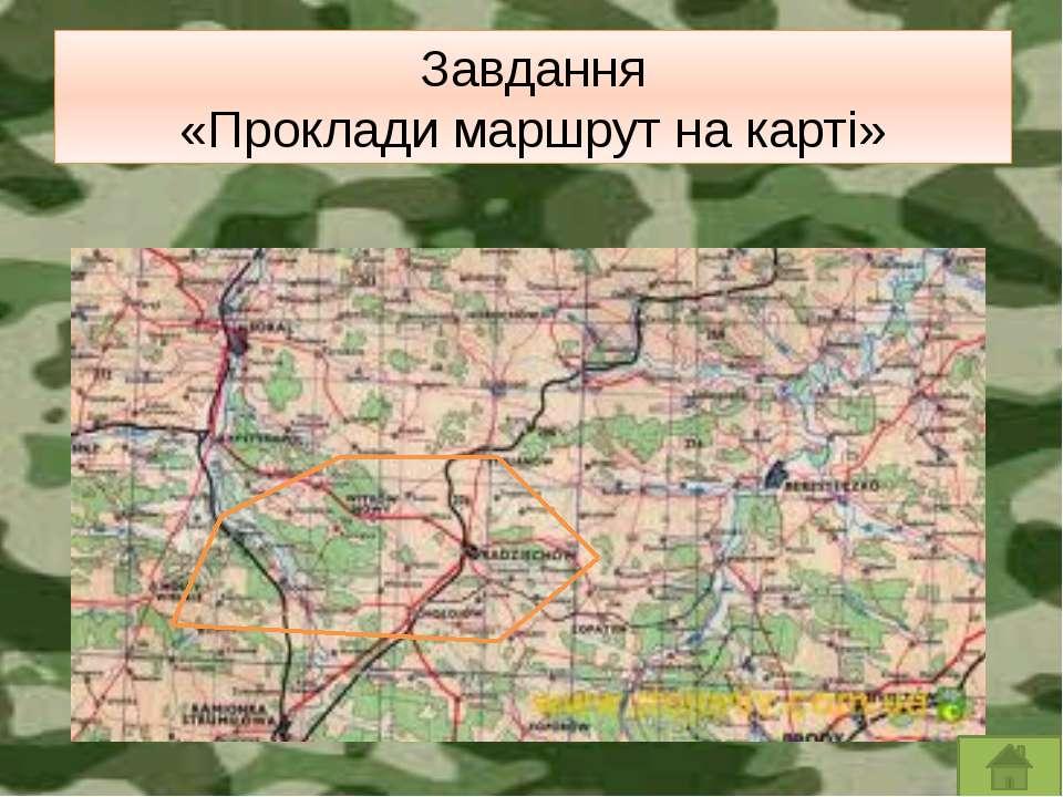 Завдання«Проклади маршрут на карті»