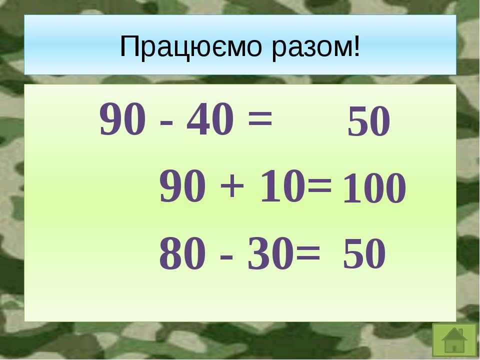 Щоб розумним і сильним виростати, математику потрібно знати.