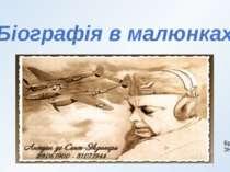 Біографія в малюнках Бренгач Л.О. ЗНВК № 109