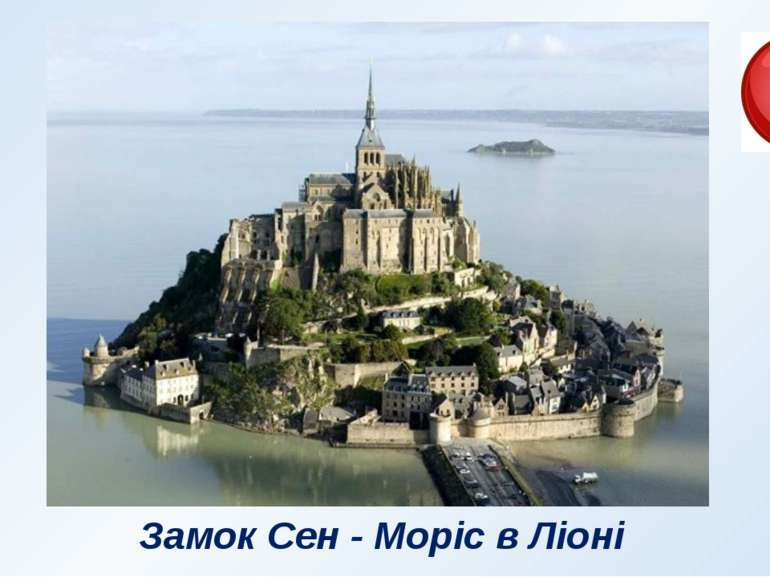 Замок Сен - Моріс в Ліоні