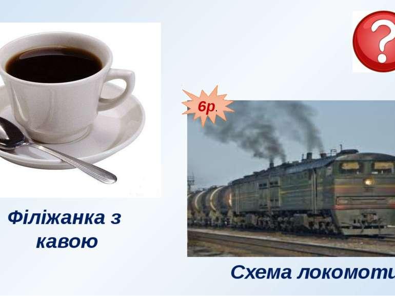 Схема локомотиву 6р. Філіжанка з кавою