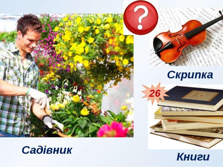 Садівник Скрипка Книги 26