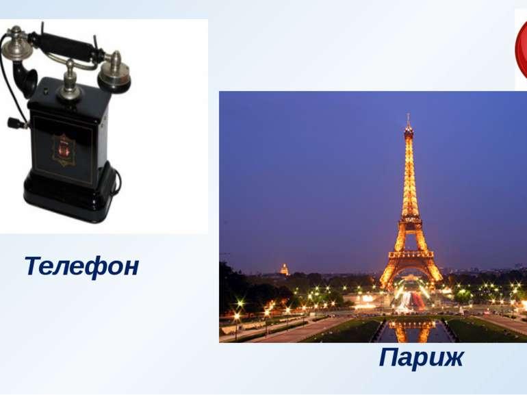 Париж Телефон