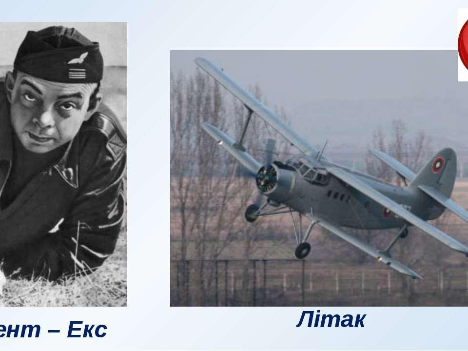 Сент – Екс Літак
