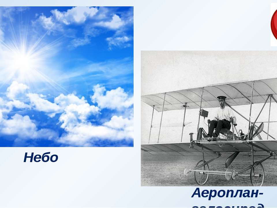 Небо Аероплан-велосипед