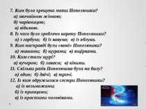 7. Ким була хрещена мати Попелюшки? а) звичайною жінкою; б) чарівницею; в) ві...