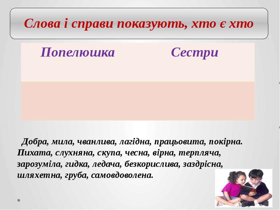 Слова і справи показують, хто є хто Добра, мила, чванлива, лагідна, працьовит...