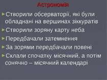 Астрономія Створили обсерваторії, які були обладнані на вершинах зіккуратів С...