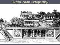 Висячі сади Семіраміди