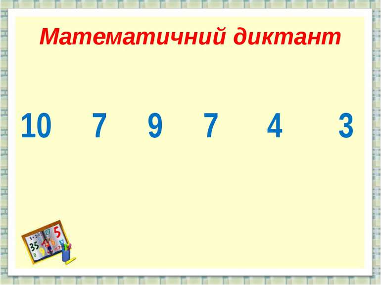 Математичний диктант 10 7 9 7 4 3 http://aida.ucoz.ru