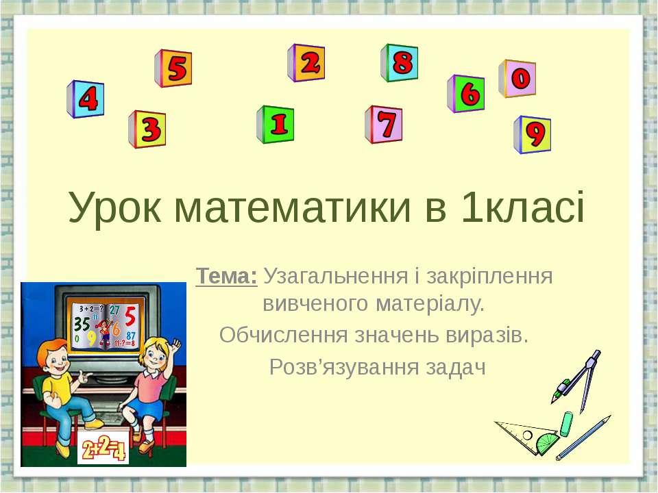 Урок математики в 1класі Тема: Узагальнення і закріплення вивченого матеріалу...