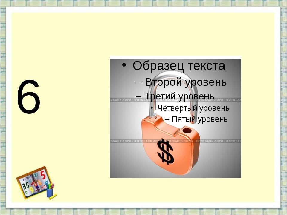 http://aida.ucoz.ru 6