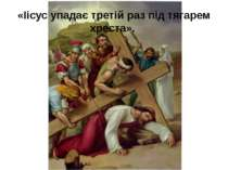 «Іісус упадає третій раз під тягарем хреста».