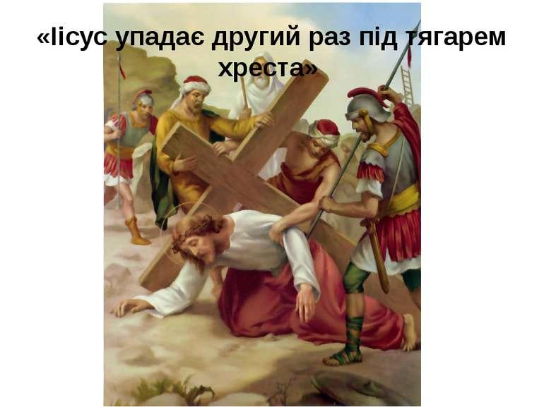 «Іісус упадає другий раз під тягарем хреста»