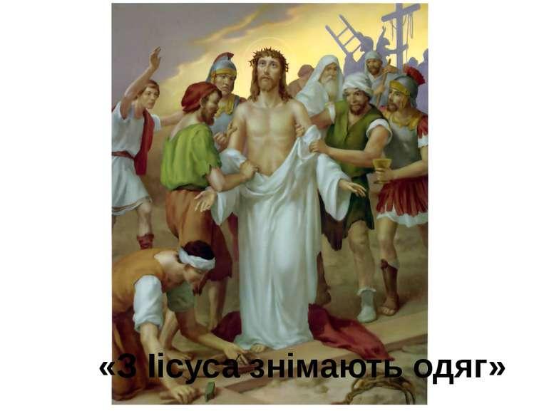 «З Іісуса знімають одяг»