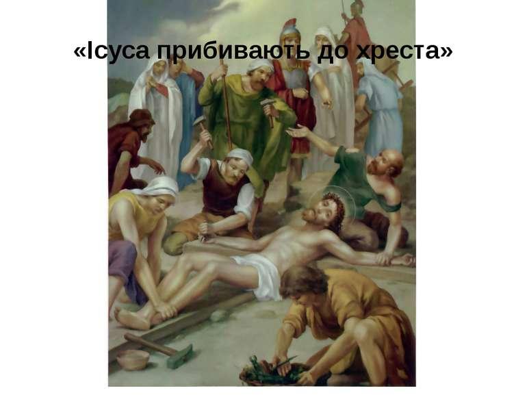 «Ісуса прибивають до хреста»