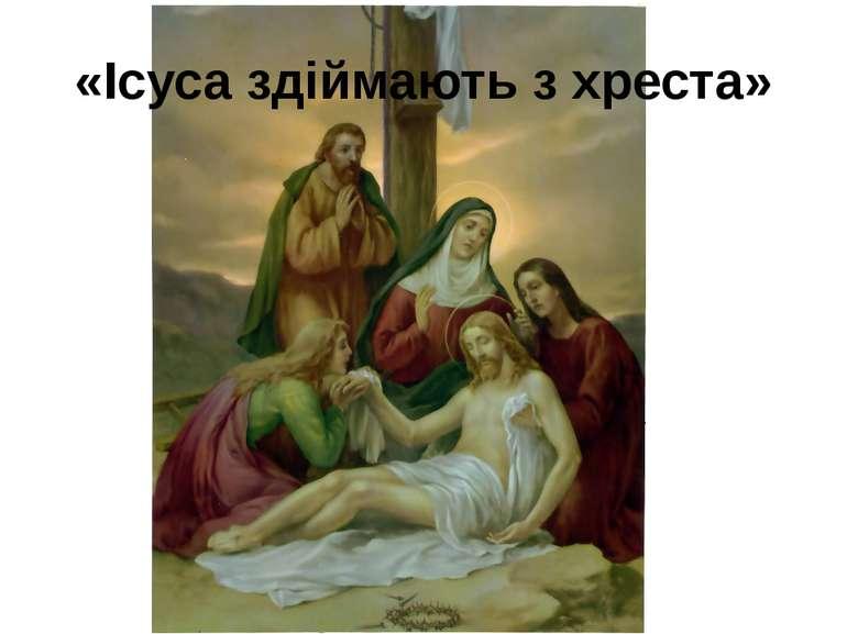«Ісуса здіймають з хреста»