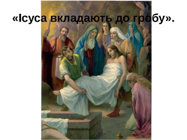 «Ісуса вкладають до гробу».