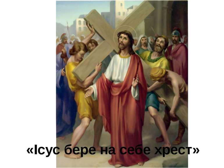 «Ісус бере на себе хрест»