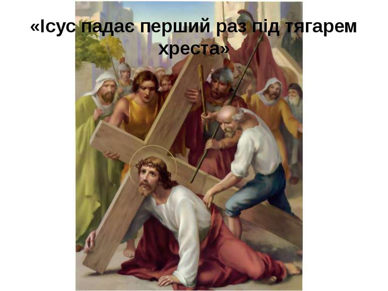 «Ісус падає перший раз під тягарем хреста»