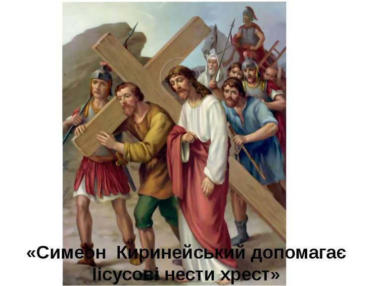 «Симеон Киринейський допомагає Іісусові нести хрест»