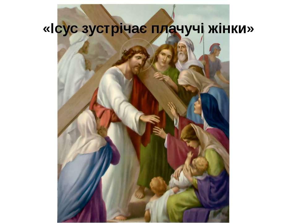 «Ісус зустрічає плачучі жінки»