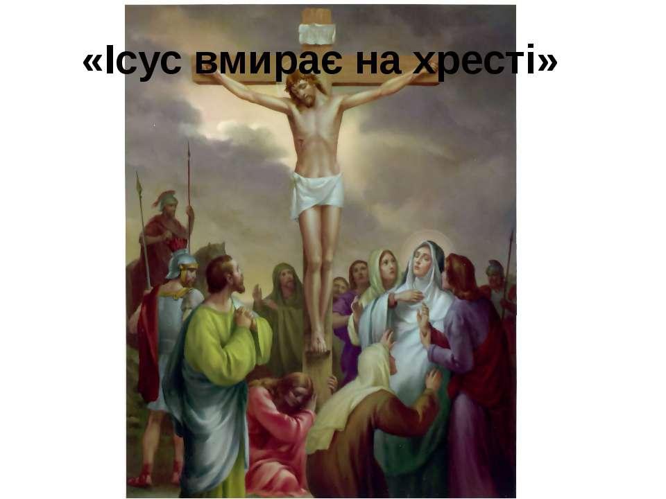 «Ісус вмирає на хресті»