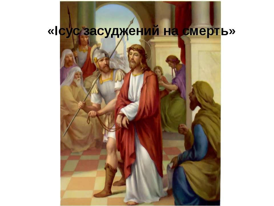 «Ісус засуджений на смерть»