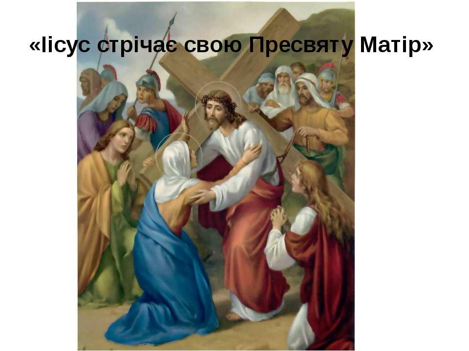 «Іісус стрічає свою Пресвяту Матір»